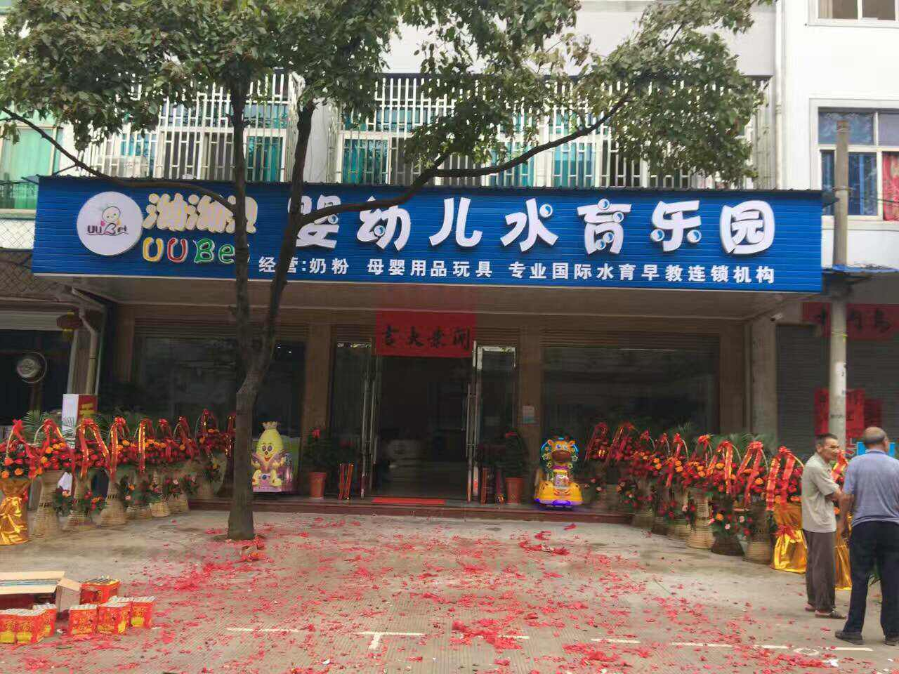 浙江-金华店