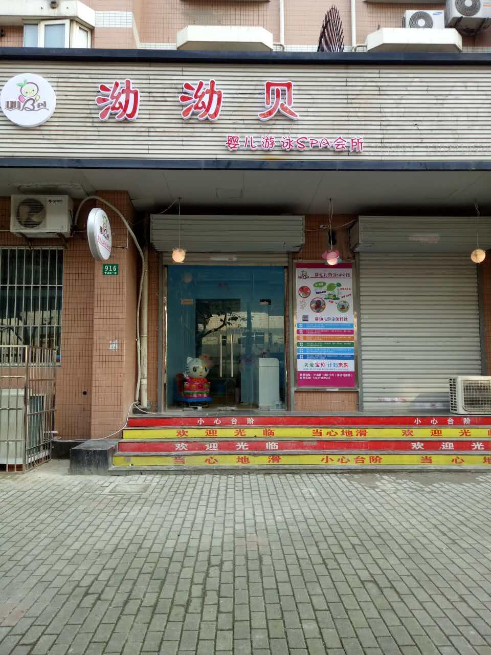 上海-徐汇店