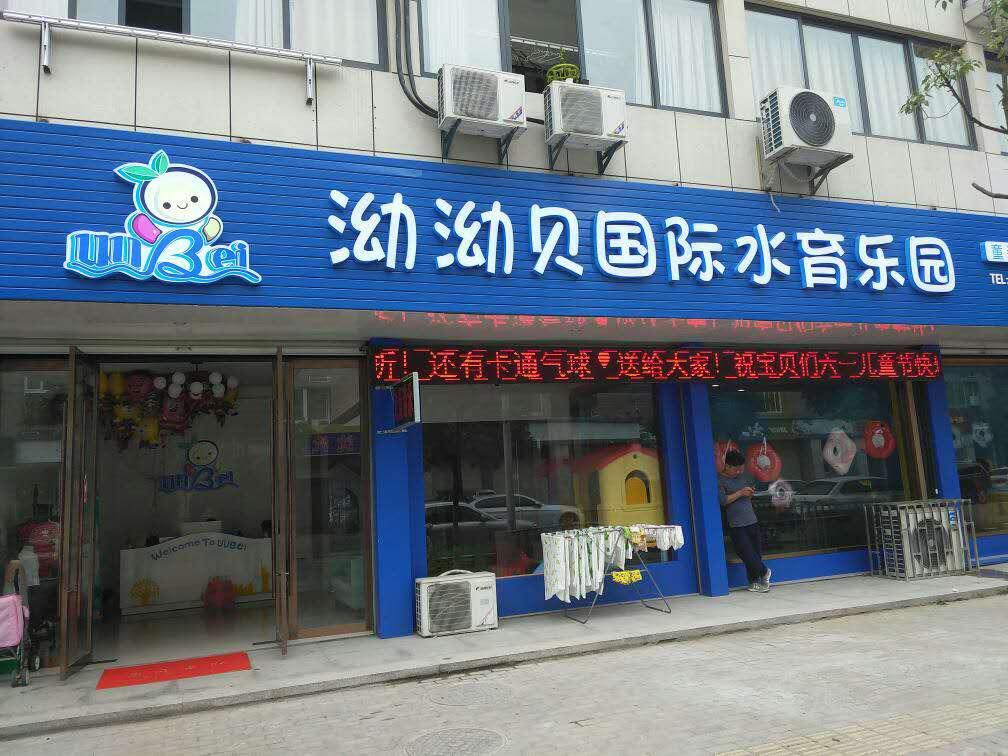 浙江-桐乡店
