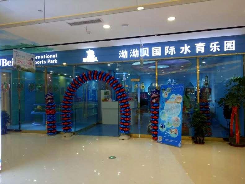 安徽-阜阳店