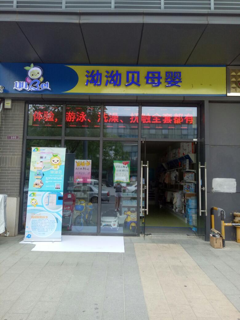 江苏-苏州店