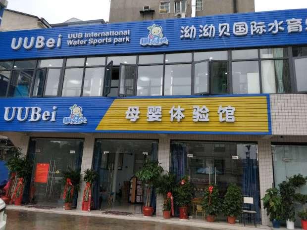 武汉-洪山店